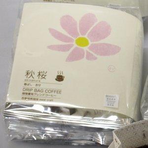画像1: 越後妻有ドリップバッグコーヒー「秋 桜」