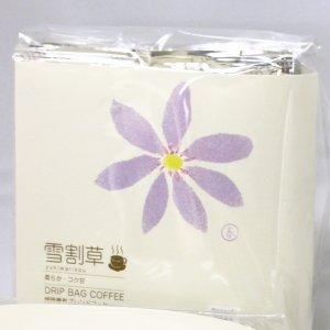画像1: 越後妻有ドリップバッグコーヒー「雪割草」