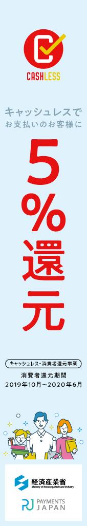 キャッシュレス・ポイント還元事業(キャッシュレス・消費者還元事業)